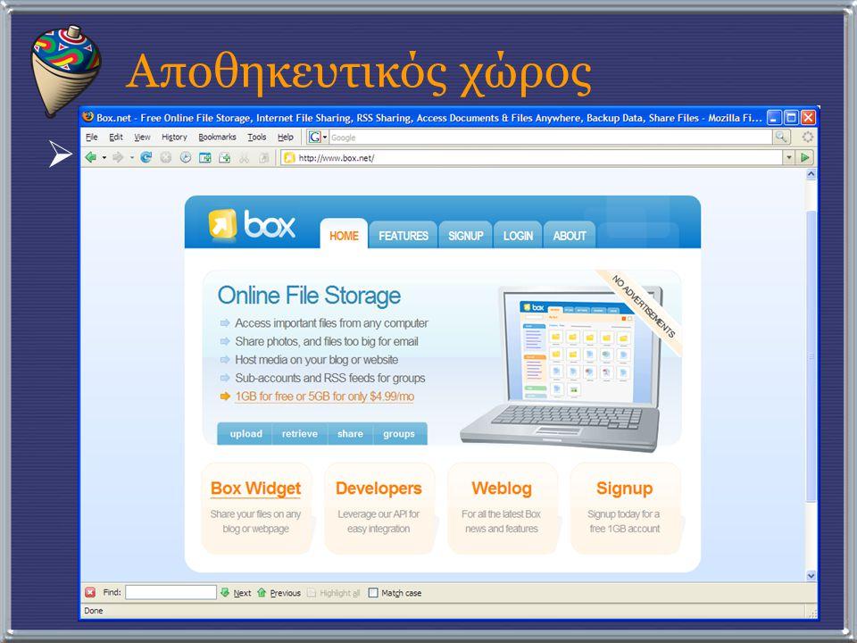 Αποθηκευτικός χώρος  http://www.box.net