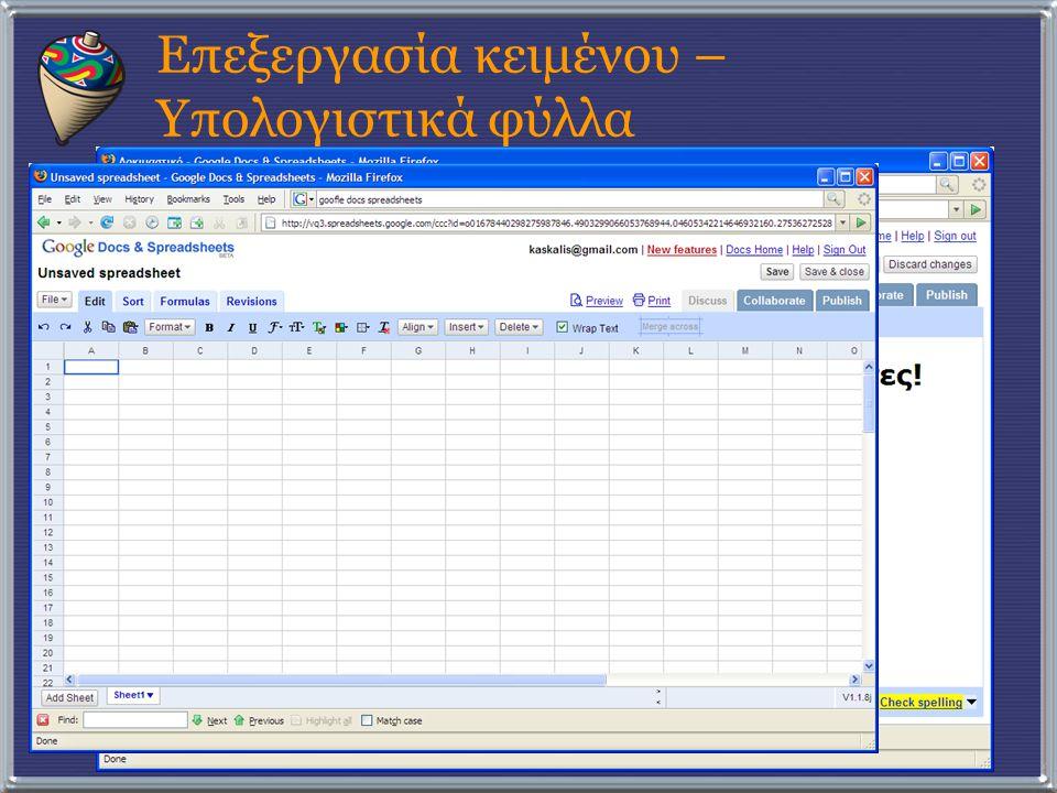 Επεξεργασία κειμένου – Υπολογιστικά φύλλα  http://docs.google.com
