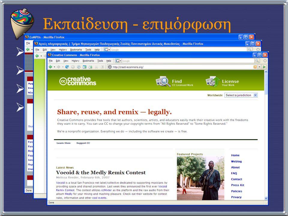 Εκπαίδευση - επιμόρφωση  Ηλεκτρονικές βιβλιοθήκες  Ηλεκτρονικές εγκυκλοπαίδειες  Ασύγχρονη τηλεκπαίδευση  Απελευθέρωση πνευματικών δικαιωμάτων