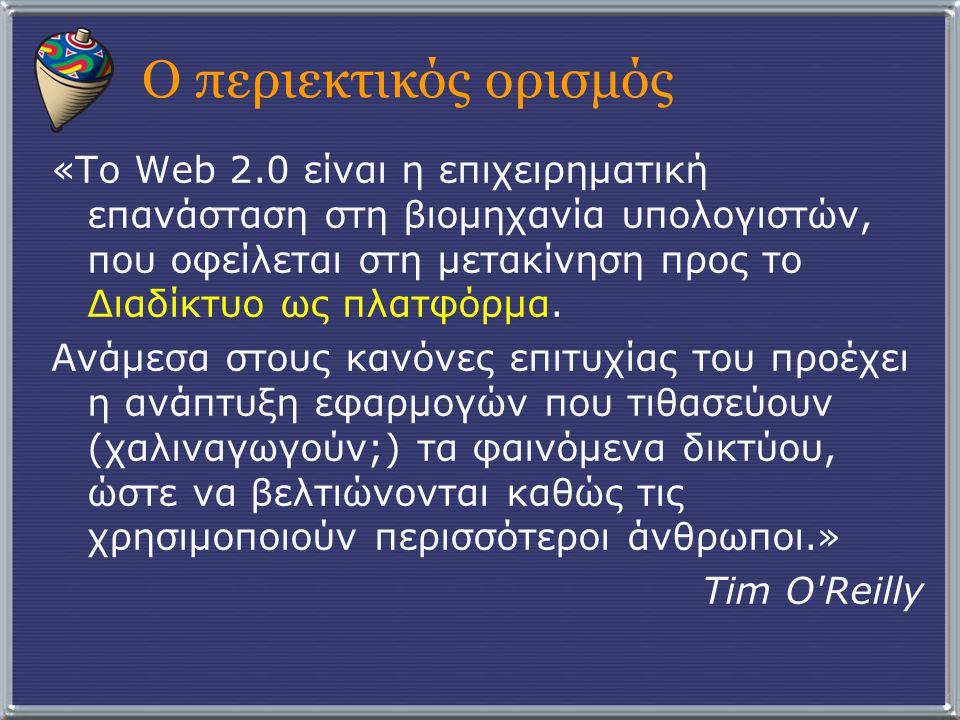 Ο περιεκτικός ορισμός «Το Web 2.0 είναι η επιχειρηματική επανάσταση στη βιομηχανία υπολογιστών, που οφείλεται στη μετακίνηση προς το Διαδίκτυο ως πλατ