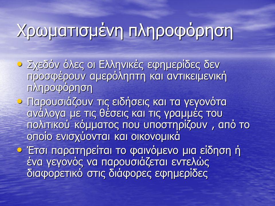 Χρωματισμένη πληροφόρηση • Σχεδόν όλες οι Ελληνικές εφημερίδες δεν προσφέρουν αμερόληπτη και αντικειμενική πληροφόρηση • Παρουσιάζουν τις ειδήσεις και