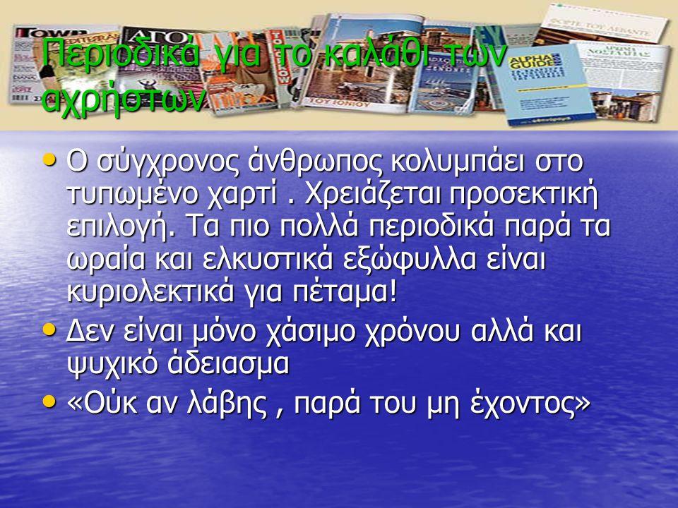 Περιοδικά για το καλάθι των αχρήστων • Ο σύγχρονος άνθρωπος κολυμπάει στο τυπωμένο χαρτί. Χρειάζεται προσεκτική επιλογή. Τα πιο πολλά περιοδικά παρά τ