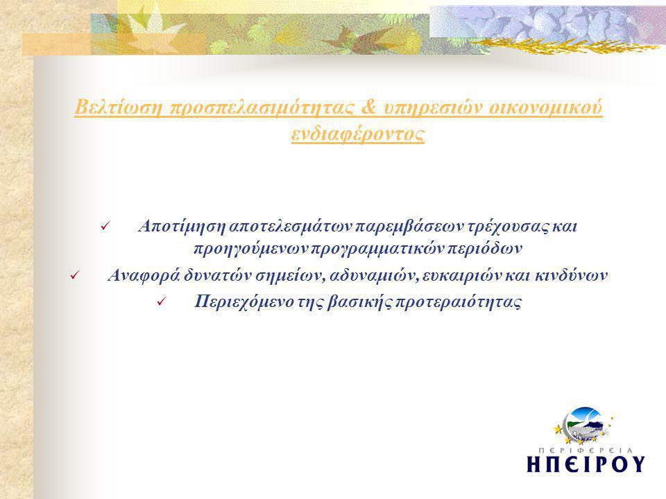 Αποτίμηση αποτελεσμάτων παρεμβάσεων τρέχουσας & προηγούμενων προγραμματικών περιόδων  Στον τομέα των κοινωνικών υποδομών, η αναβάθμιση των υποδομών υγείας και πρόνοιας κατέστησαν την Ήπειρο κέντρο για την ΒΔ Ελλάδα  Μέσω της Τεχνικής Βοήθειας χρηματοδοτήθηκαν υποβοηθητικές δράσεις στην δημόσια διοίκηση  Οι υπηρεσίες υλοποίησης κοινοτικών προγραμμάτων δεν προσαρμόστηκαν πλήρως στις απαιτήσεις των ΚΠΣ  Μέσω δράσεων της ΚτΠ υλοποιούνται προγράμματα αναβάθμισης υποδομών & εκσυγχρονισμού της δημόσιας διοίκησης