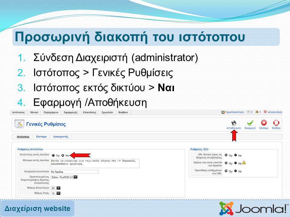 Προσωρινή διακοπή του ιστότοπου 1. Σύνδεση Διαχειριστή (administrator) 2. Ιστότοπος > Γενικές Ρυθμίσεις 3. Ιστότοπος εκτός δικτύου > Ναι 4. Εφαρμογή /