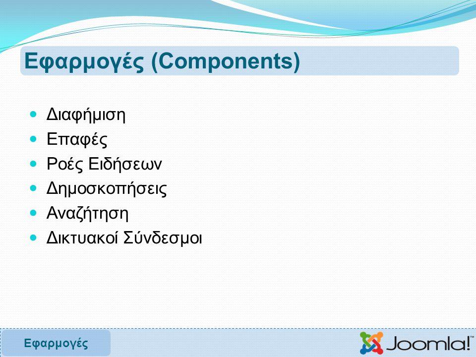 Εφαρμογές (Components)  Διαφήμιση  Επαφές  Ροές Ειδήσεων  Δημοσκοπήσεις  Αναζήτηση  Δικτυακοί Σύνδεσμοι Εφαρμογές