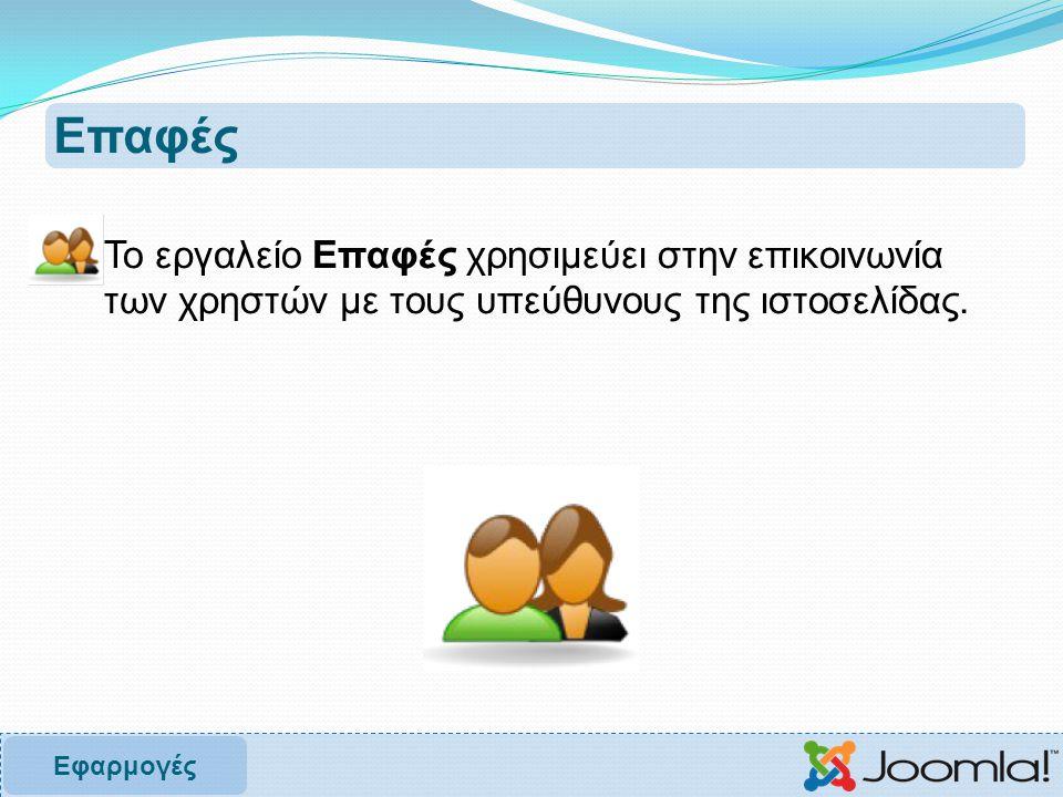Επαφές  Το εργαλείο Επαφές χρησιμεύει στην επικοινωνία των χρηστών με τους υπεύθυνους της ιστοσελίδας. Εφαρμογές