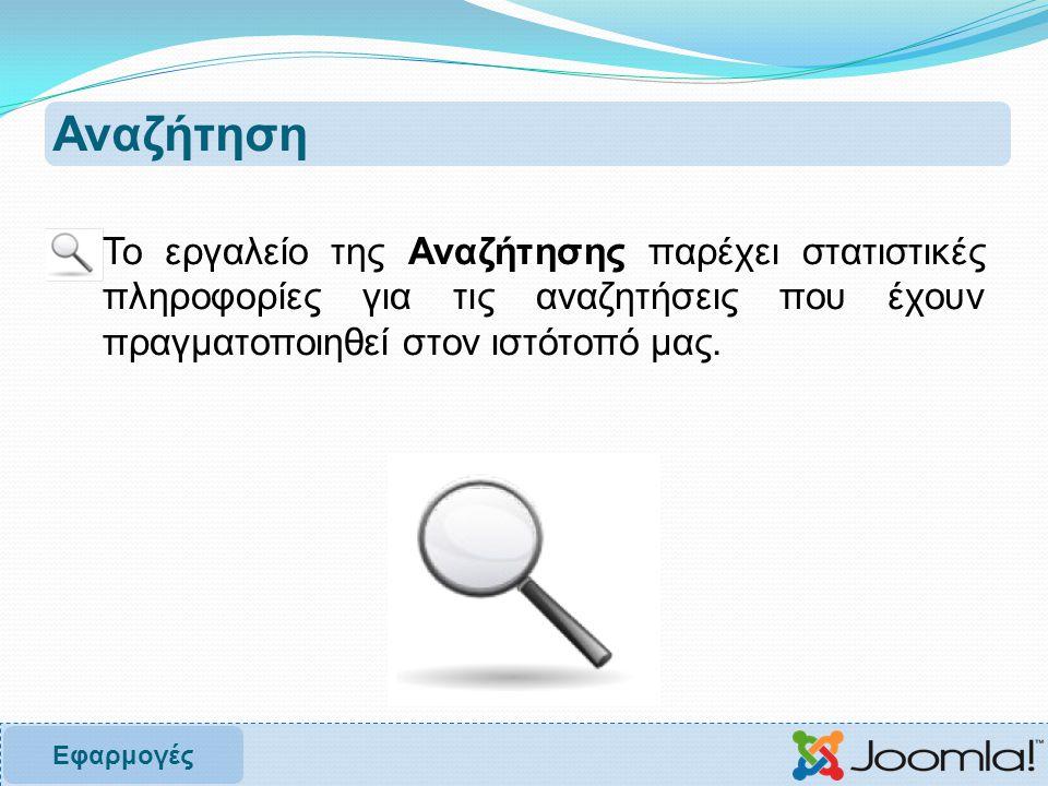 Αναζήτηση  Το εργαλείο της Αναζήτησης παρέχει στατιστικές πληροφορίες για τις αναζητήσεις που έχουν πραγματοποιηθεί στον ιστότοπό μας. Εφαρμογές