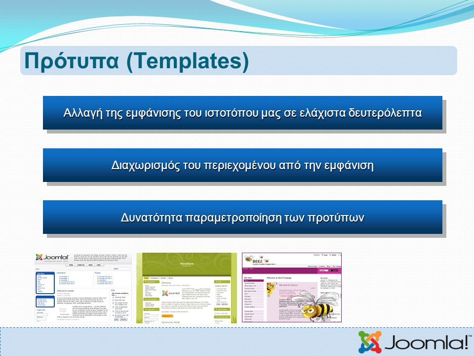 Πρότυπα (Templates) Αλλαγή της εμφάνισης του ιστοτόπου μας σε ελάχιστα δευτερόλεπτα Διαχωρισμός του περιεχομένου από την εμφάνιση Δυνατότητα παραμετρο
