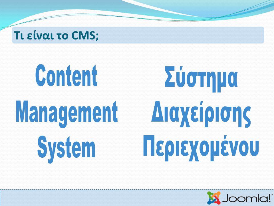 Δυνατότητες CMS  Διαχείριση μέσω browser  Διαφορετικά επίπεδα χρηστών  Δημοσίευση περιεχομένων από τους χρήστες έπειτα από έγκριση  Κατηγοριοποίηση περιεχομένου