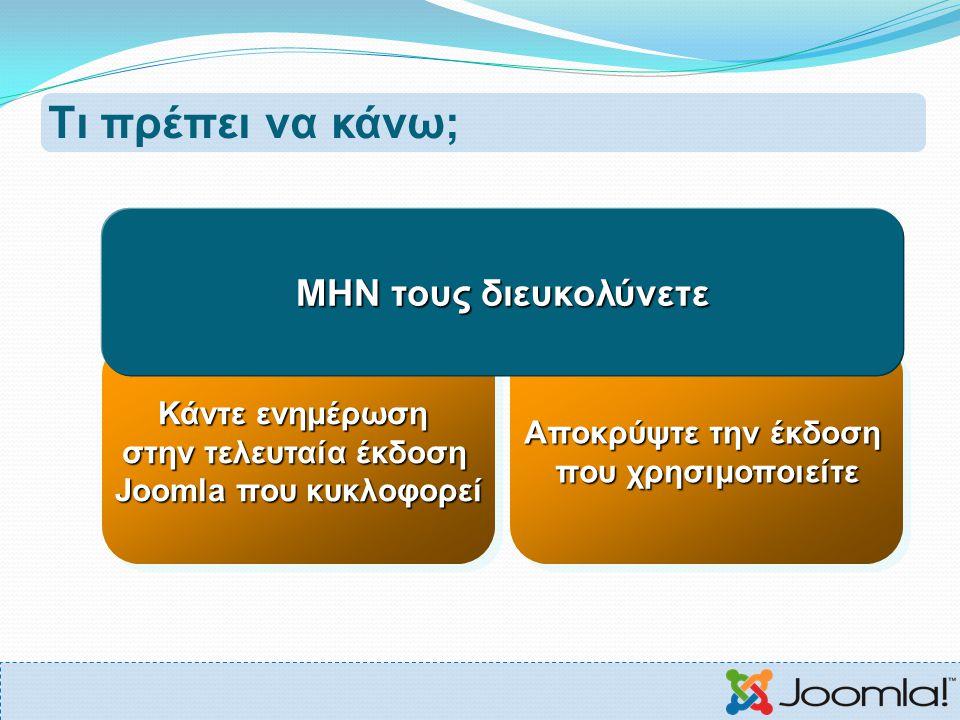 Τι πρέπει να κάνω; Κάντε ενημέρωση στην τελευταία έκδοση Joomla που κυκλοφορεί Κάντε ενημέρωση στην τελευταία έκδοση Joomla που κυκλοφορεί Αποκρύψτε τ