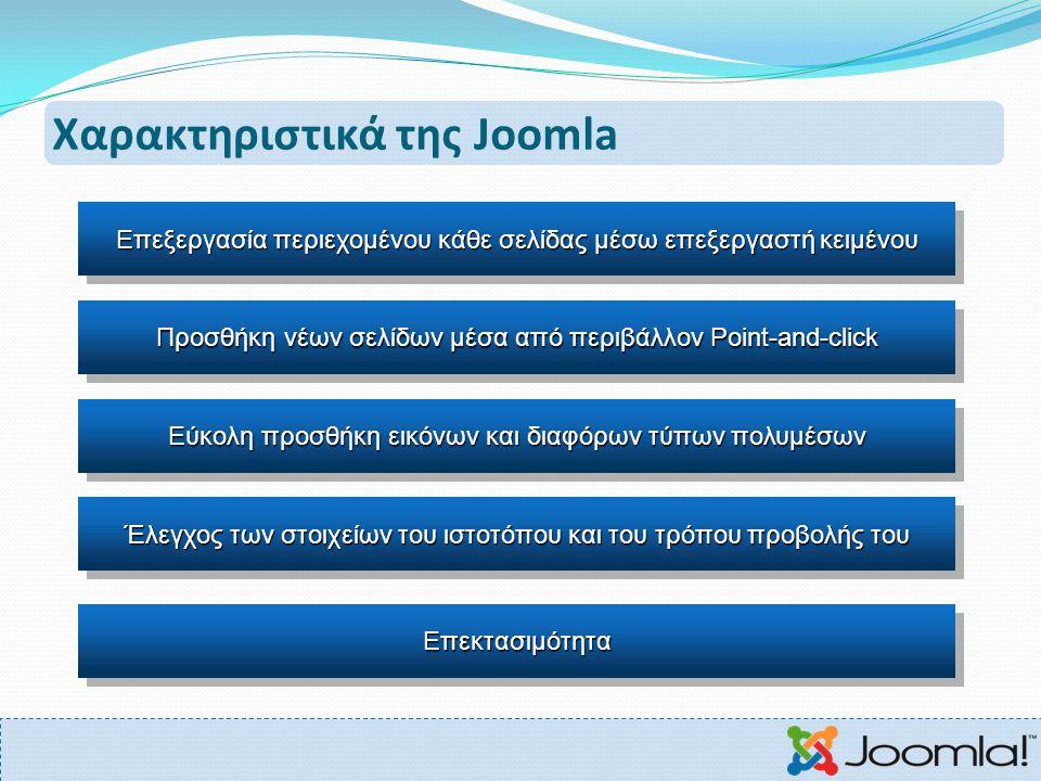 Χαρακτηριστικά της Joomla Επεξεργασία περιεχομένου κάθε σελίδας μέσω επεξεργαστή κειμένου Προσθήκη νέων σελίδων μέσα από περιβάλλον Point-and-click Εύ