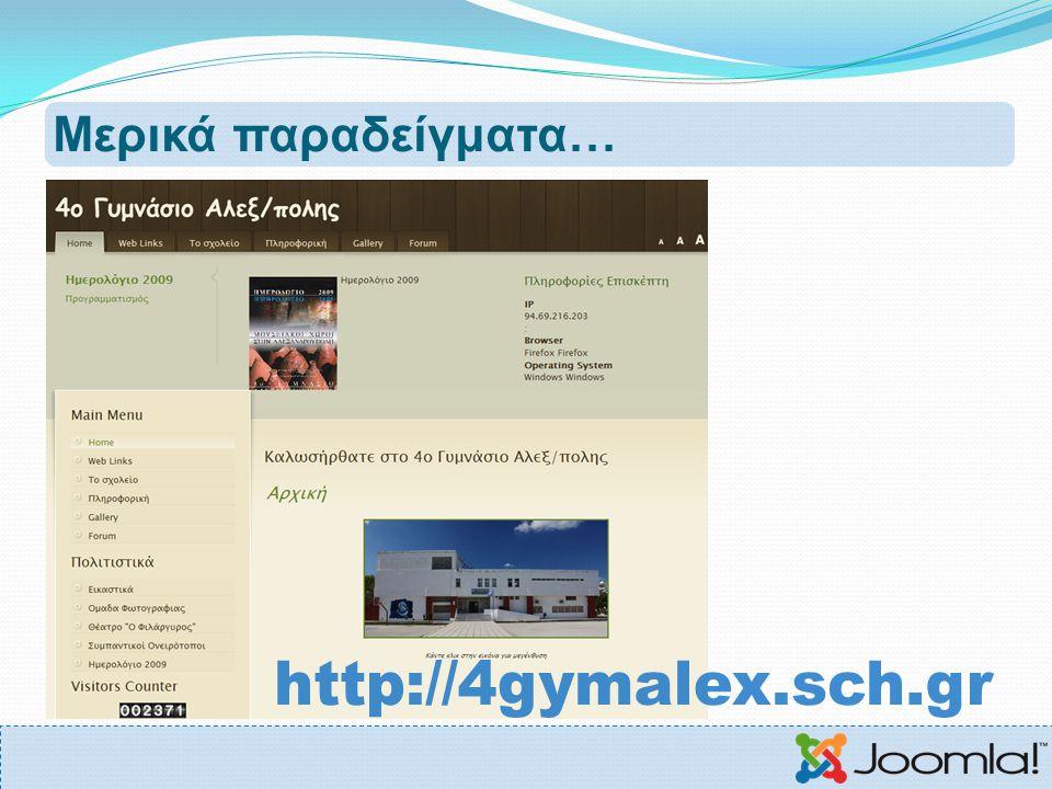 Προσωρινή διακοπή του ιστότοπου 1.Σύνδεση Διαχειριστή (administrator) 2.