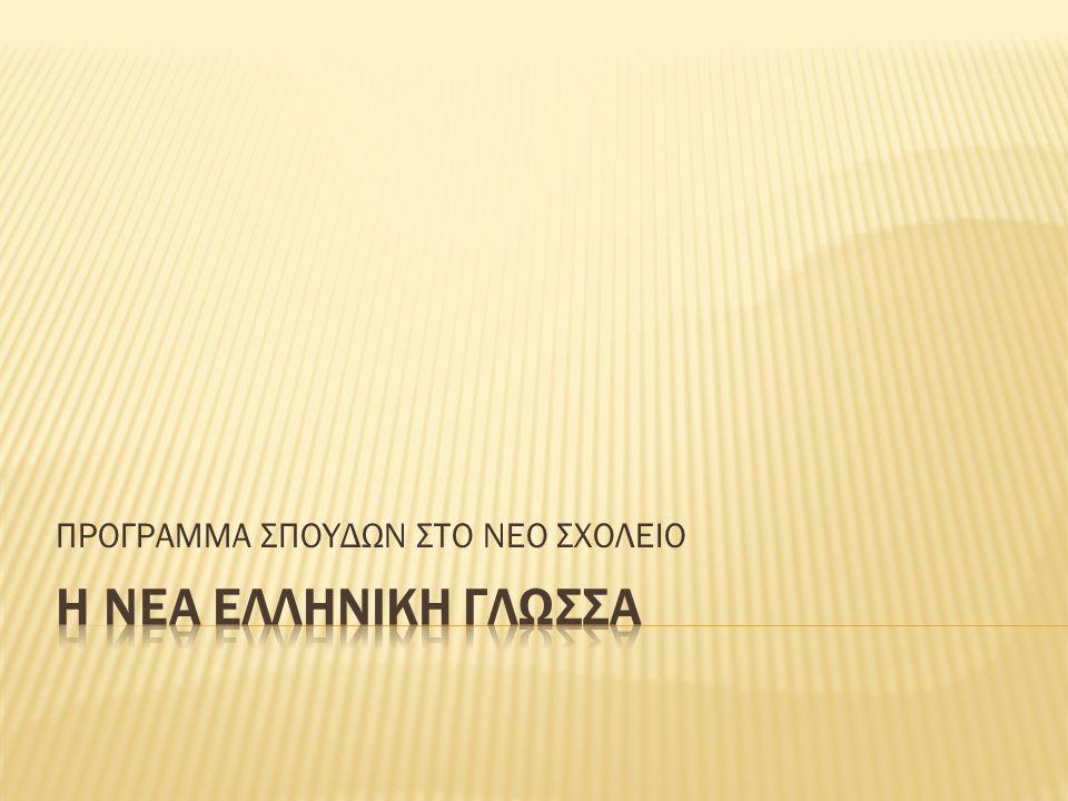 ΠΡΟΓΡΑΜΜΑ ΣΠΟΥΔΩΝ ΣΤΟ ΝΕΟ ΣΧΟΛΕΙΟ