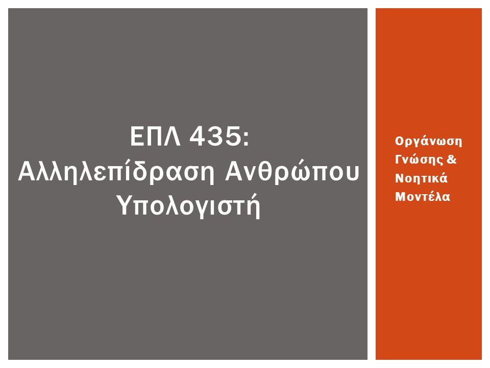 ΕΠΛ 435: Αλληλεπίδραση Ανθρώπου Υπολογιστή Οργάνωση Γνώσης & Νοητικά Μοντέλα
