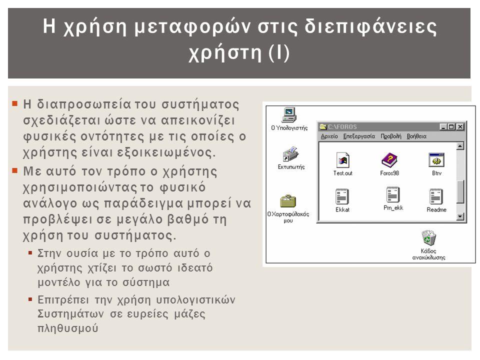 Η χρήση μεταφορών στις διεπιφάνειες χρήστη (Ι)  Η διαπροσωπεία του συστήματος σχεδιάζεται ώστε να απεικονίζει φυσικές οντότητες με τις οποίες ο χρήστ