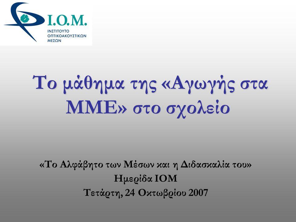Το μάθημα της «Αγωγής στα ΜΜΕ» στο σχολείο «Το Αλφάβητο των Μέσων και η Διδασκαλία του» Ημερίδα ΙΟΜ Τετάρτη, 24 Οκτωβρίου 2007