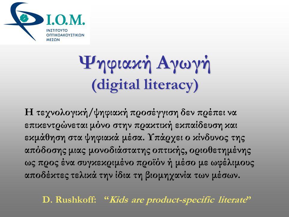 Ψηφιακή Αγωγή (digital literacy) Η τεχνολογική/ψηφιακή προσέγγιση δεν πρέπει να επικεντρώνεται μόνο στην πρακτική εκπαίδευση και εκμάθηση στα ψηφιακά