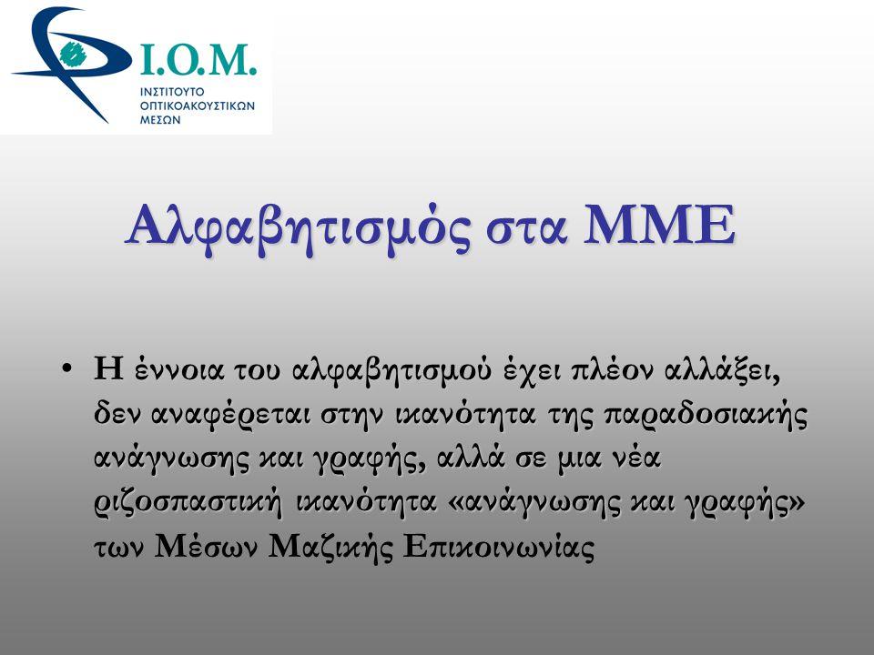 Αλφαβητισμός στα ΜΜΕ •Η έννοια του αλφαβητισμού έχει πλέον αλλάξει, δεν αναφέρεται στην ικανότητα της παραδοσιακής ανάγνωσης και γραφής, αλλά σε μια ν