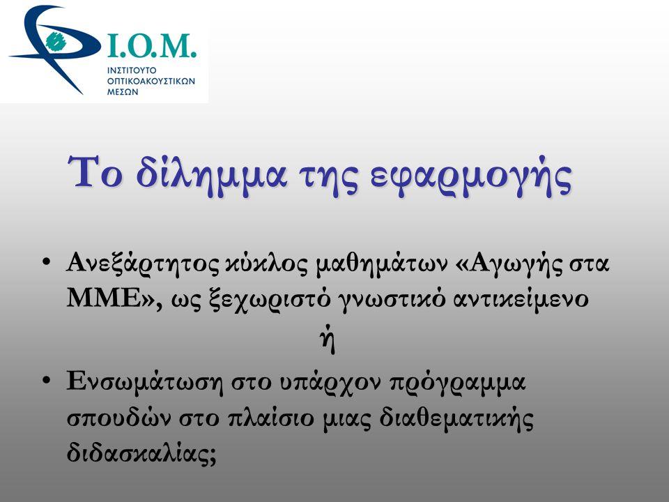 Το δίλημμα της εφαρμογής •Ανεξάρτητος κύκλος μαθημάτων «Αγωγής στα ΜΜΕ», ως ξεχωριστό γνωστικό αντικείμενο ή •Ενσωμάτωση στο υπάρχον πρόγραμμα σπουδών