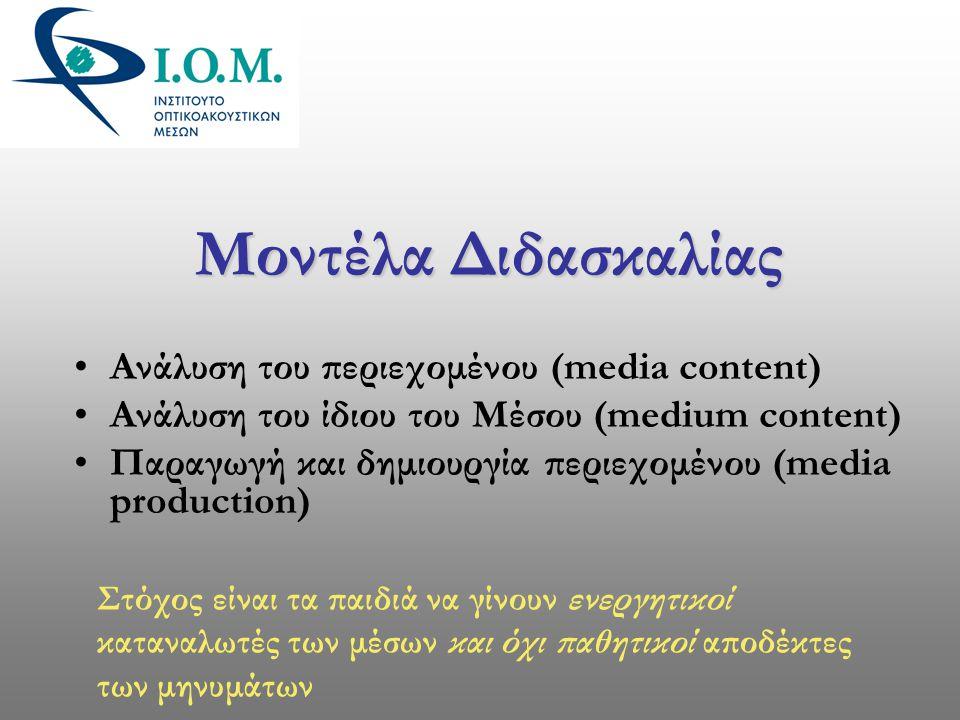 Μοντέλα Διδασκαλίας •Ανάλυση του περιεχομένου (media content) •Ανάλυση του ίδιου του Μέσου (medium content) •Παραγωγή και δημιουργία περιεχομένου (med