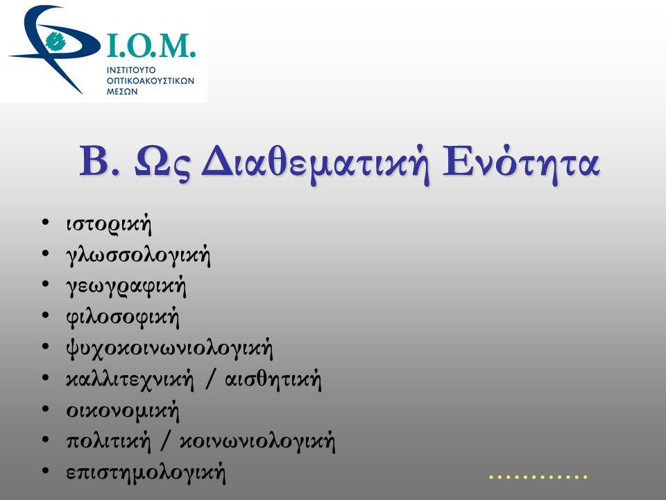 Β. Ως Διαθεματική Ενότητα •ιστορική •γλωσσολογική •γεωγραφική •φιλοσοφική •ψυχοκοινωνιολογική •καλλιτεχνική / αισθητική •οικονομική •πολιτική / κοινων
