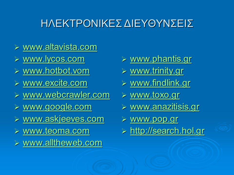 ΗΛΕΚΤΡΟΝΙΚΕΣ ΔΙΕΥΘΥΝΣΕΙΣ  www.altavista.com www.altavista.com  www.lycos.com www.lycos.com  www.hotbot.vom www.hotbot.vom  www.excite.com www.exci