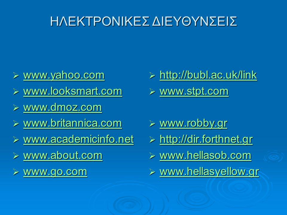 ΗΛΕΚΤΡΟΝΙΚΕΣ ΔΙΕΥΘΥΝΣΕΙΣ  www.yahoo.com www.yahoo.com  www.looksmart.com www.looksmart.com  www.dmoz.com www.dmoz.com  www.britannica.com www.brit