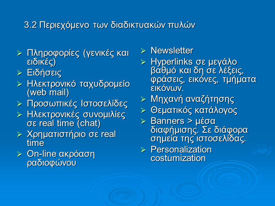 3.2 Περιεχόμενο των διαδικτυακών πυλών 3.2 Περιεχόμενο των διαδικτυακών πυλών  Πληροφορίες (γενικές και ειδικές)  Ειδήσεις  Ηλεκτρονικό ταχυδρομείο