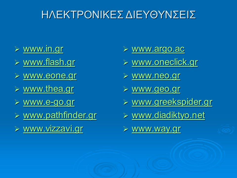 ΗΛΕΚΤΡΟΝΙΚΕΣ ΔΙΕΥΘΥΝΣΕΙΣ  www.in.gr www.in.gr  www.flash.gr www.flash.gr  www.eone.gr www.eone.gr  www.thea.gr www.thea.gr  www.e-go.gr www.e-go.