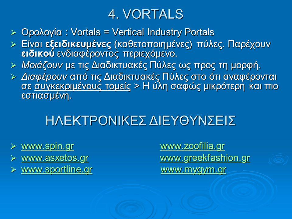 4. VORTALS  Ορολογία : Vortals = Vertical Industry Portals  Είναι εξειδικευμένες (καθετοποιημένες) πύλες. Παρέχουν ειδικού ενδιαφέροντος περιεχόμενο