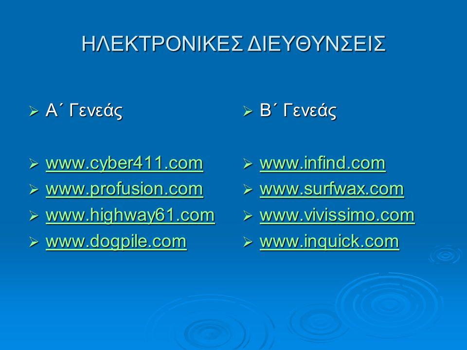 ΗΛΕΚΤΡΟΝΙΚΕΣ ΔΙΕΥΘΥΝΣΕΙΣ  Α΄ Γενεάς  www.cyber411.com www.cyber411.com  www.profusion.com www.profusion.com  www.highway61.com www.highway61.com 