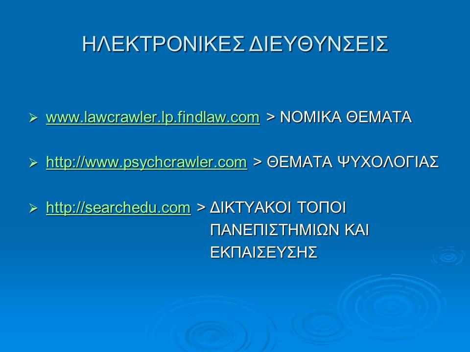 ΗΛΕΚΤΡΟΝΙΚΕΣ ΔΙΕΥΘΥΝΣΕΙΣ  www.lawcrawler.lp.findlaw.com > ΝΟΜΙΚΑ ΘΕΜΑΤΑ www.lawcrawler.lp.findlaw.com  http://www.psychcrawler.com > ΘΕΜΑΤΑ ΨΥΧΟΛΟΓΙ