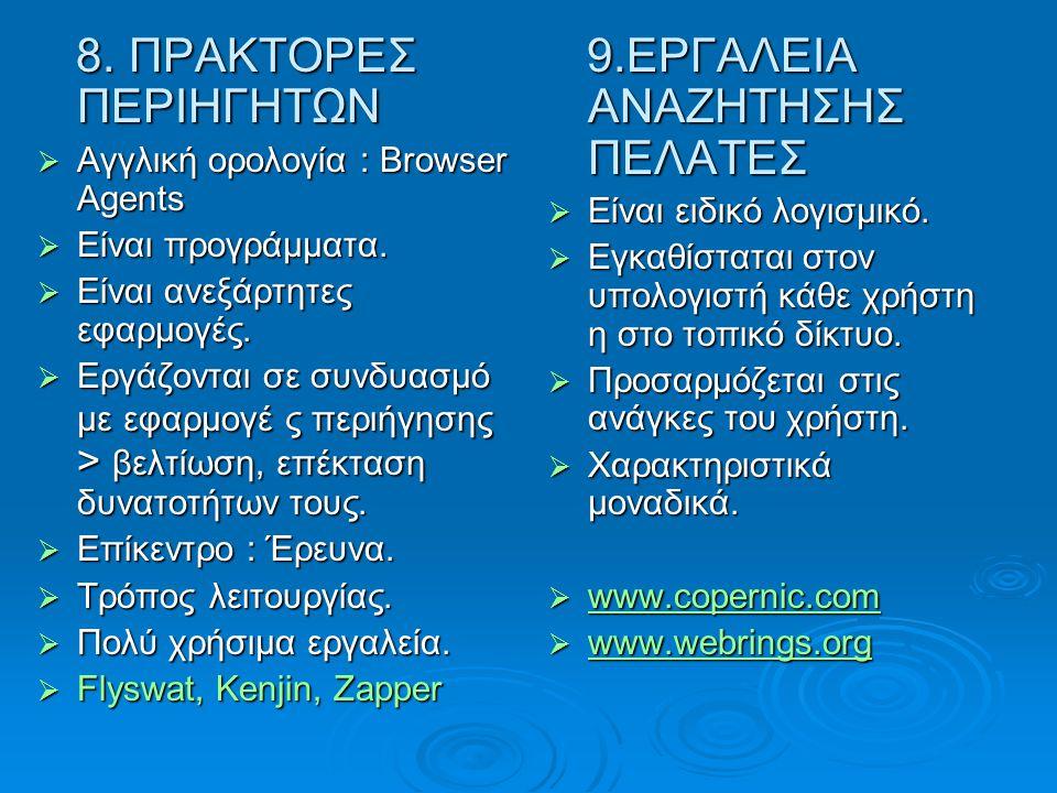 8. ΠΡΑΚΤΟΡΕΣ ΠΕΡΙΗΓΗΤΩΝ 8. ΠΡΑΚΤΟΡΕΣ ΠΕΡΙΗΓΗΤΩΝ  Αγγλική ορολογία : Browser Agents  Είναι προγράμματα.  Είναι ανεξάρτητες εφαρμογές.  Εργάζονται σ