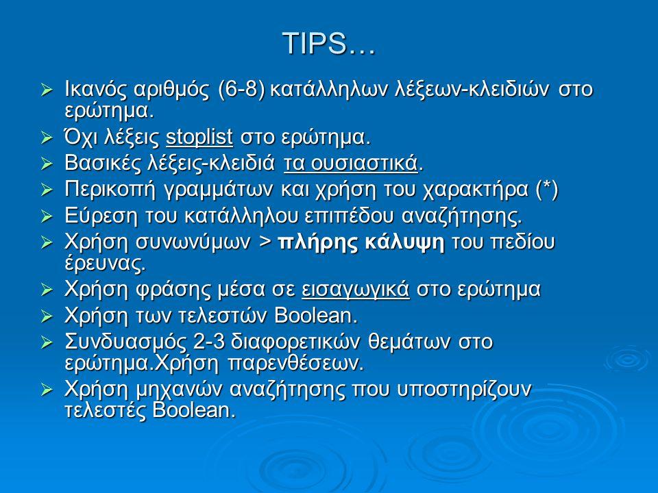 TIPS…  Ικανός αριθμός (6-8) κατάλληλων λέξεων-κλειδιών στο ερώτημα.  Όχι λέξεις stoplist στο ερώτημα.  Βασικές λέξεις-κλειδιά τα ουσιαστικά.  Περι