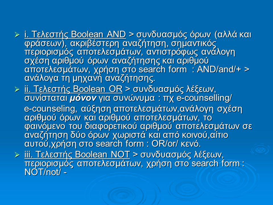  i. Τελεστής Boolean AND > συνδυασμός όρων (αλλά και φράσεων), ακριβέστερη αναζήτηση, σημαντικός περιορισμός αποτελεσμάτων, αντιστρόφως ανάλογη σχέση