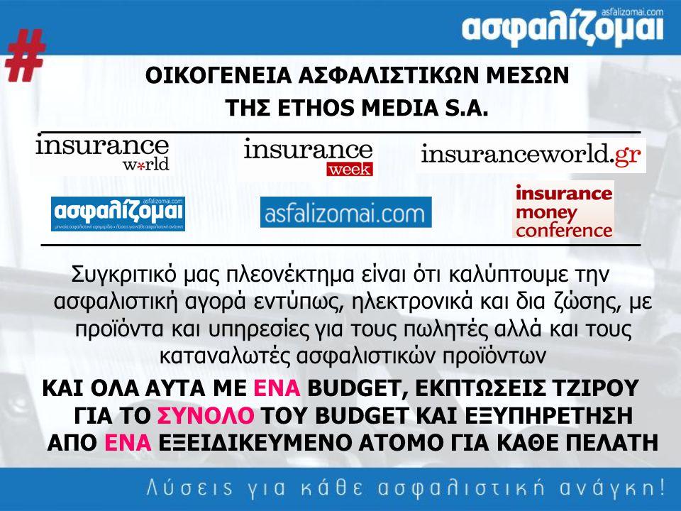 ΟΙΚΟΓΕΝΕΙΑ ΑΣΦΑΛΙΣΤΙΚΩΝ ΜΕΣΩΝ ΤΗΣ ETHOS MEDIA S.A.