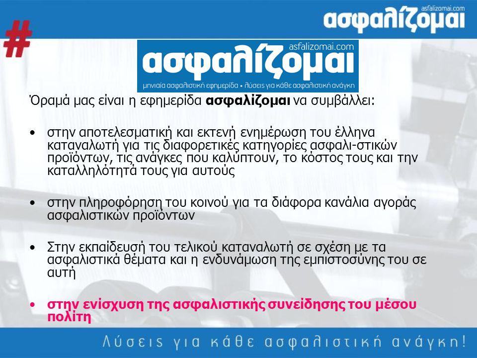 Όραμά μας είναι η εφημερίδα ασφαλίζομαι να συμβάλλει: •στην αποτελεσματική και εκτενή ενημέρωση του έλληνα καταναλωτή για τις διαφορετικές κατηγορίες