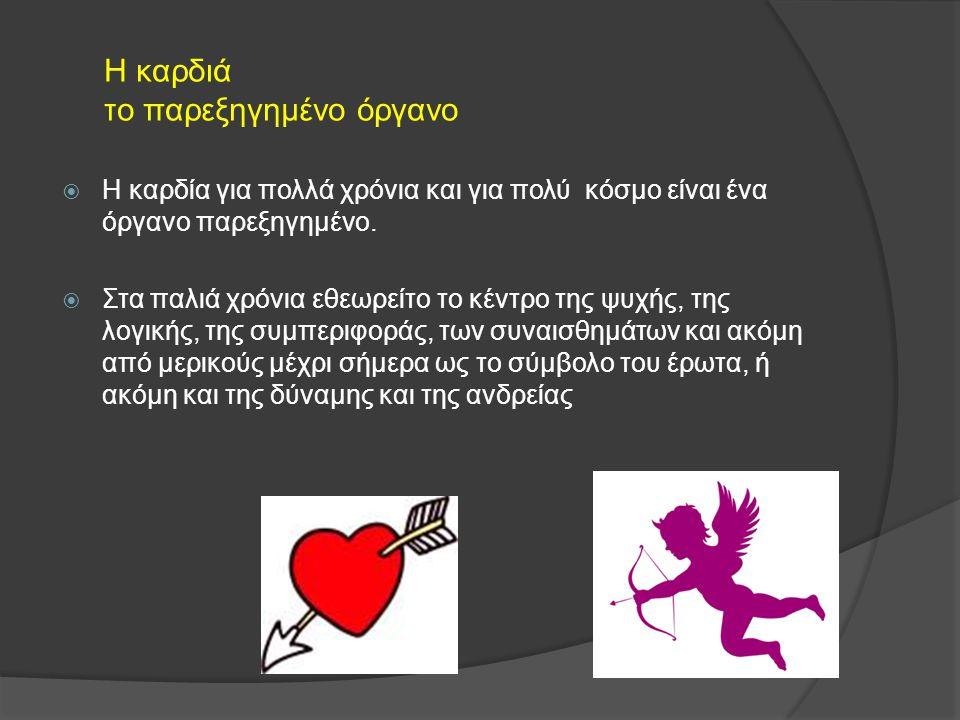 Η καρδιά το παρεξηγημένο όργανο  Η καρδία για πολλά χρόνια και για πολύ κόσμο είναι ένα όργανο παρεξηγημένο.  Στα παλιά χρόνια εθεωρείτο το κέντρο τ