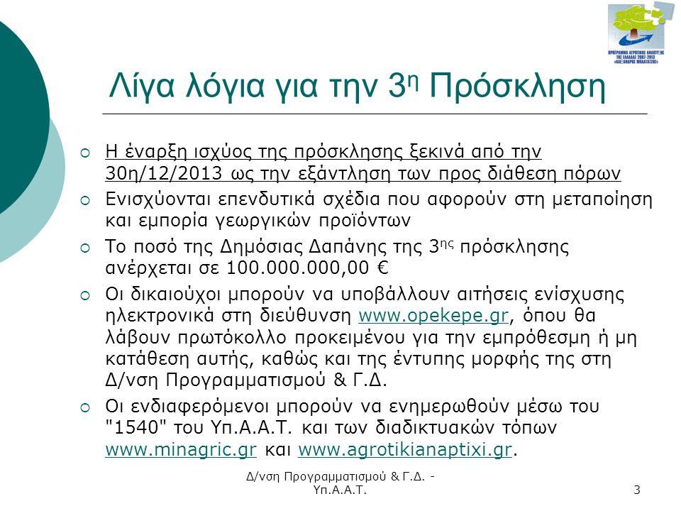 Δ/νση Προγραμματισμού & Γ.Δ. - Υπ.Α.Α.Τ.3 Λίγα λόγια για την 3 η Πρόσκληση  Η έναρξη ισχύος της πρόσκλησης ξεκινά από την 30η/12/2013 ως την εξάντλησ
