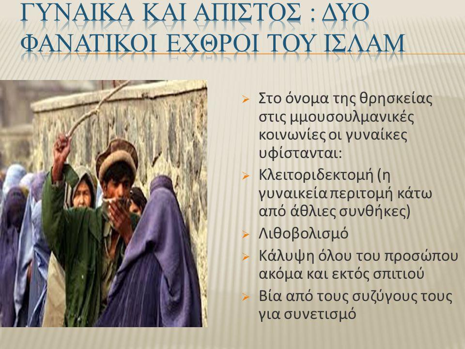  Στο όνοµα της θρησκείας στις µμουσουλμανικές κοινωνίες οι γυναίκες υφίστανται:  Κλειτοριδεκτομή (η γυναικεία περιτομή κάτω από άθλιες συνθήκες)  Λ