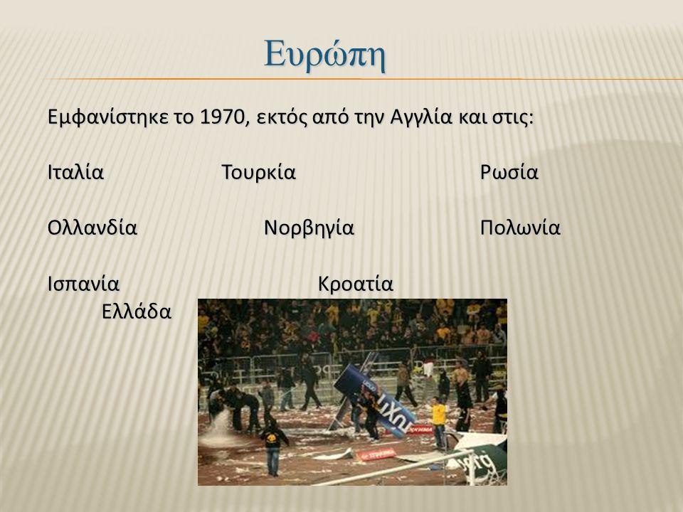 Ευρώπη Εμφανίστηκε το 1970, εκτός από την Αγγλία και στις: Ιταλία ΤουρκίαΡωσία ΟλλανδίαΝορβηγίαΠολωνία ΙσπανίαΚροατία Ελλάδα