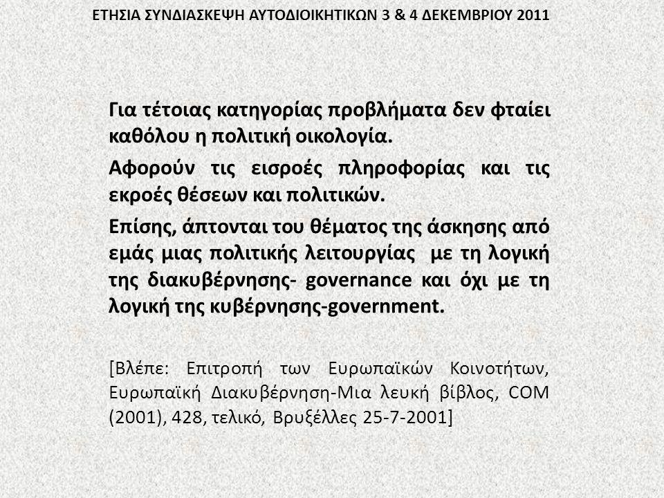 ΕΤΗΣΙΑ ΣΥΝΔΙΑΣΚΕΨΗ ΑΥΤΟΔΙΟΙΚΗΤΙΚΩΝ 3 & 4 ΔΕΚΕΜΒΡΙΟΥ 2011 Για τέτοιας κατηγορίας προβλήματα δεν φταίει καθόλου η πολιτική οικολογία.