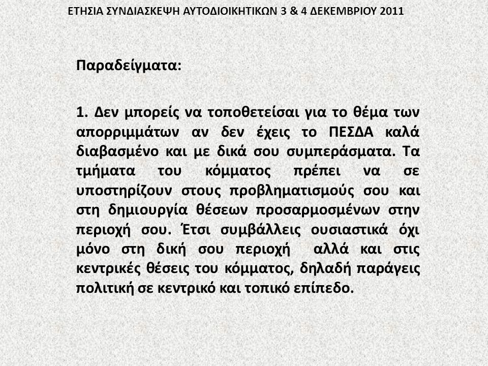ΕΤΗΣΙΑ ΣΥΝΔΙΑΣΚΕΨΗ ΑΥΤΟΔΙΟΙΚΗΤΙΚΩΝ 3 & 4 ΔΕΚΕΜΒΡΙΟΥ 2011 Παραδείγματα: 1.