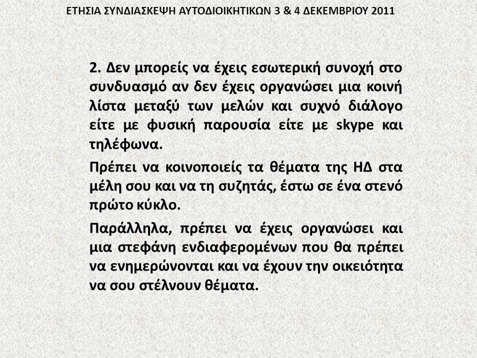 ΕΤΗΣΙΑ ΣΥΝΔΙΑΣΚΕΨΗ ΑΥΤΟΔΙΟΙΚΗΤΙΚΩΝ 3 & 4 ΔΕΚΕΜΒΡΙΟΥ 2011 2.