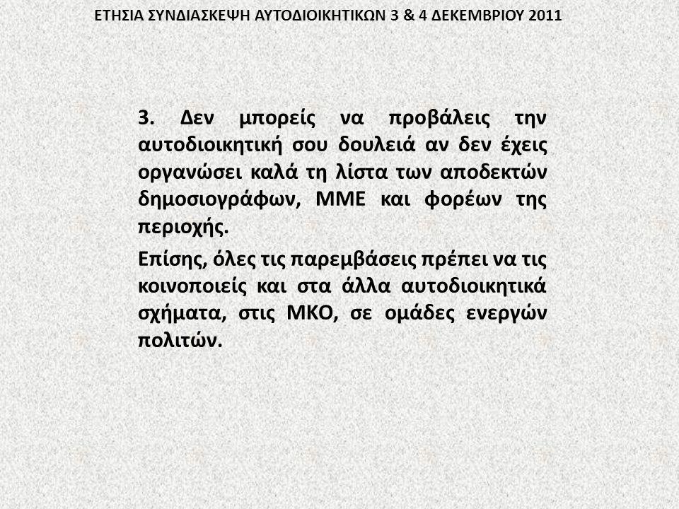 ΕΤΗΣΙΑ ΣΥΝΔΙΑΣΚΕΨΗ ΑΥΤΟΔΙΟΙΚΗΤΙΚΩΝ 3 & 4 ΔΕΚΕΜΒΡΙΟΥ 2011 3.