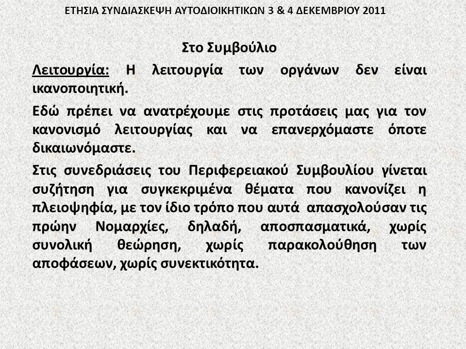 ΕΤΗΣΙΑ ΣΥΝΔΙΑΣΚΕΨΗ ΑΥΤΟΔΙΟΙΚΗΤΙΚΩΝ 3 & 4 ΔΕΚΕΜΒΡΙΟΥ 2011 Στο Συμβούλιο Λειτουργία: Η λειτουργία των οργάνων δεν είναι ικανοποιητική. Εδώ πρέπει να ανα