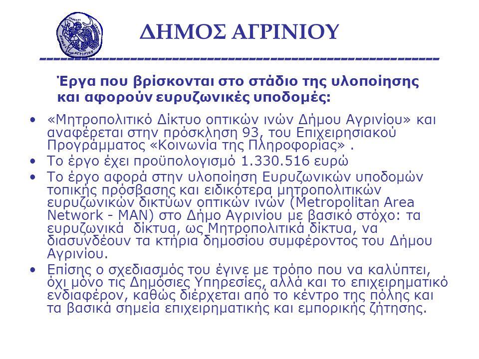 ΔΗΜΟΣ ΑΓΡΙΝΙΟΥ --------------------------------------------------------- •«Μητροπολιτικό Δίκτυο οπτικών ινών Δήμου Αγρινίου» και αναφέρεται στην πρόσκληση 93, του Επιχειρησιακού Προγράμματος «Κοινωνία της Πληροφορίας».