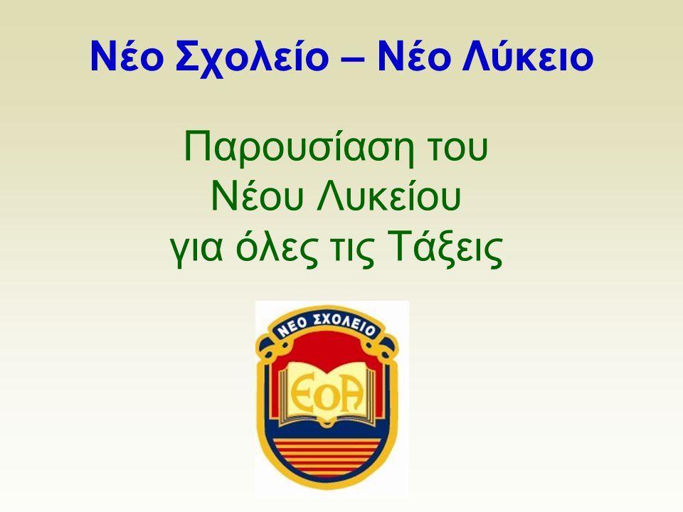 Νέο Σχολείο – Νέο Λύκειο Παρουσίαση του Νέου Λυκείου για όλες τις Τάξεις