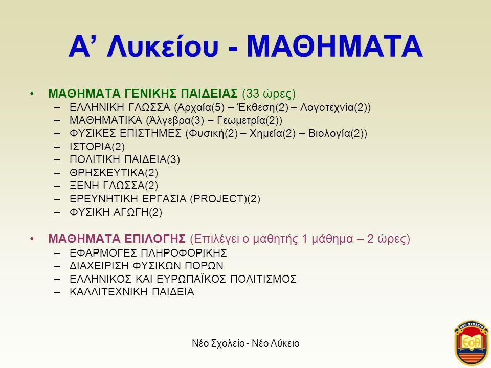 Νέο Σχολείο - Νέο Λύκειο Α' Λυκείου - ΜΑΘΗΜΑΤΑ •ΜΑΘΗΜΑΤΑ ΓΕΝΙΚΗΣ ΠΑΙΔΕΙΑΣ (33 ώρες) –ΕΛΛΗΝΙΚΗ ΓΛΩΣΣΑ (Αρχαία(5) – Έκθεση(2) – Λογοτεχνία(2)) –ΜΑΘΗΜΑΤΙ