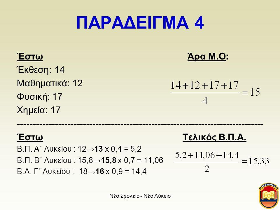 Νέο Σχολείο - Νέο Λύκειο ΠΑΡΑΔΕΙΓΜΑ 4 Έστω Άρα Μ.Ο: Έκθεση: 14 Μαθηματικά: 12 Φυσική: 17 Χημεία: 17 --------------------------------------------------